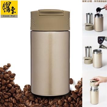 鍋寶 #304不鏽鋼咖啡萃取杯(香檳金)(SVC-0465GC)