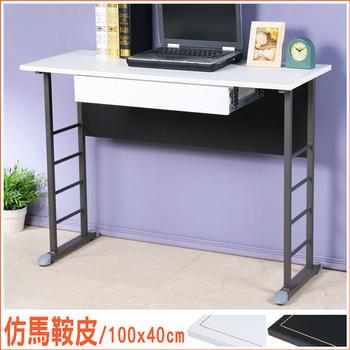 Homelike 查理100x40工作桌-仿馬鞍皮(附抽屜)(桌面-黑/桌腳-炫灰)