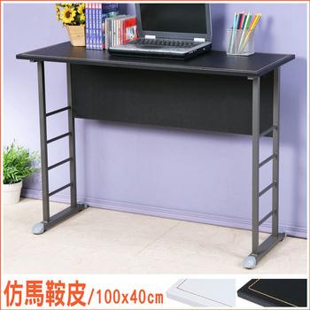 Homelike 查理100x40工作桌-仿馬鞍皮(桌面-黑/桌腳-炫灰)