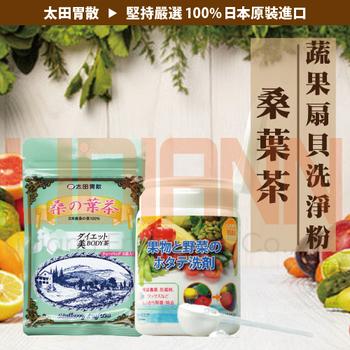 太田胃散 DNJR速纖順暢桑葉茶(5小茶包X1入)+洗菜大王-扇貝貝殼粉【多米博士】