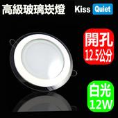 《Kiss Quiet》質感玻璃12W 12.5cm崁孔特殊LED崁燈-1入(白光限定)