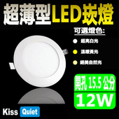 《Kiss Quiet》安規-超薄1.2cm厚LED崁燈(白光黄光/自然光),開孔15.5cm全電壓含變壓器-1入(自然光-4000K)