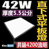 《Kiss Quiet》(側發光)超耐操48W亮度(白光限定)36W功耗LED平板燈 TBAR-1入(白光限定)