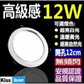 《Kiss Quiet》質感(白光/黄光/自然光)-安規12W LED崁燈全電壓 12公分崁孔,含變壓器-1入(自然光)