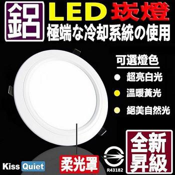 《Kiss Quiet》台製品質-白光/黄光/自然光15W亮度12W功耗玻璃LED崁燈 15公分崁孔含變壓器-1入(自然光)