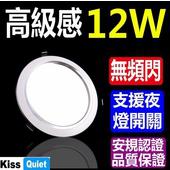 《Kiss Quiet》高質感-白光/黄光15W亮度12W功耗 LED崁燈 15公分崁孔含變壓器-2入(黄光)