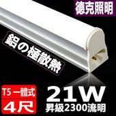 《Kiss Quiet》T5(白光/黄光/自然光) 4尺 20W一體式LED燈管層板燈-1入(自然光4000K)