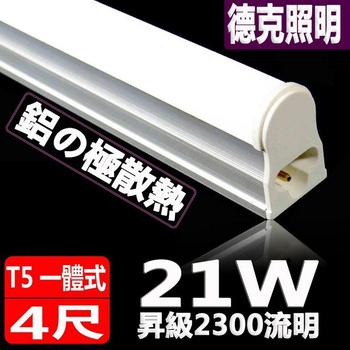 ★結帳現折★Kiss Quiet T5(白光/黄光/自然光) 4尺 20W一體式LED燈管層板燈-1入(自然光4000K)