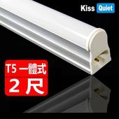 《Kiss Quiet》T5 2尺/2呎(白光/黄光/自然光)10W一體式LED燈管/層板燈-1入(白光6000K)