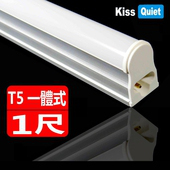 《Kiss Quiet》T5 1尺/1呎(白光/黄光)5W一體式LED燈管層板燈-1入(黄光)