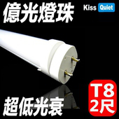《Kiss Quiest》億光燈珠CNS認證(白光/黄光/自然光)T8 12W亮度 2尺/2呎 LED燈管-1入(霧罩-白光)