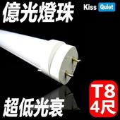 《Kiss Quiet》億光燈珠(白光/黄光/自然光)CNS認證T8 4尺 LED燈管/全電壓/PF>0.95-1入(霧罩-黄光)