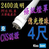《Kiss Quiet》億光燈珠-2400流明(白光限定)