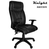 《凱堡》knight皮革主管椅/辦公椅/電腦椅