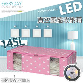 法國 Compactor LED 真空壓縮收納箱 三尺寸可選(125L/145L/210L)(125L)