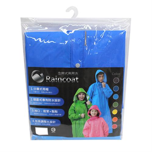 RT全開式風雨衣 深藍#3XL