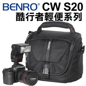 BENRO 百諾 CW-S20 酷行者輕便型系列 單肩攝影輕便側背包 (勝興公司貨)(黑色)