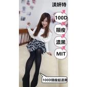 《Meiyante》100D 黑色 褲襪 絲襪 彈性襪(顯瘦系列 3入組)
