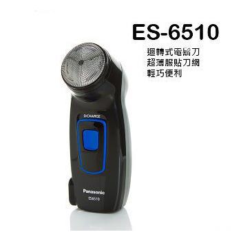 國際牌Panasonic 刮鬍刀 ES-6510 / ES6510 日本製.充電【公司貨-贈原廠刀網】