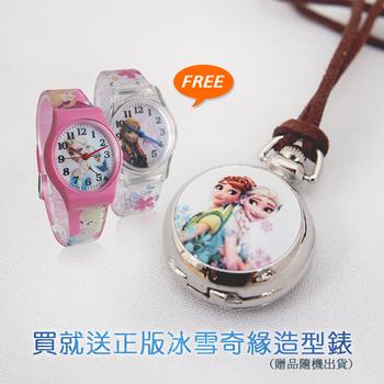 迪士尼Disney 超值組合FROZEN 冰雪奇緣造型迷你項鍊懷錶-多款可選/買就送錶(FZ-02)
