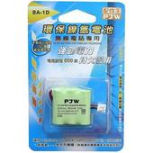 《配件王》無線電話專用鎳氫電池 BA-1D(3.6V/300mAh)