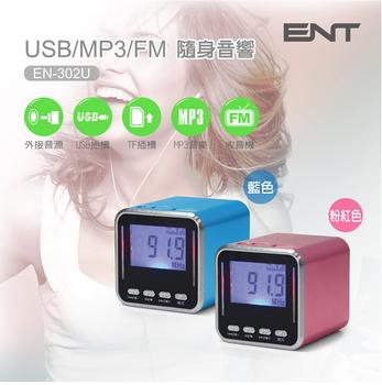 ENT USB/MP3/FM 隨身音響 EN-302U(藍/粉)