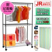 《JR創意生活》時尚黑三層雙桿衣櫥 120x45x180 附套五選一+尼龍輪(深藍色)