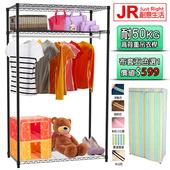 《JR創意生活》時尚黑三層單桿衣櫥 120x45x180 附套五選一(深藍色)