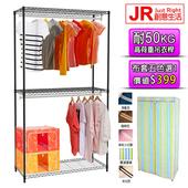 《JR創意生活》時尚黑三層雙桿衣櫥 90x45x180 附套五選一(深藍色)