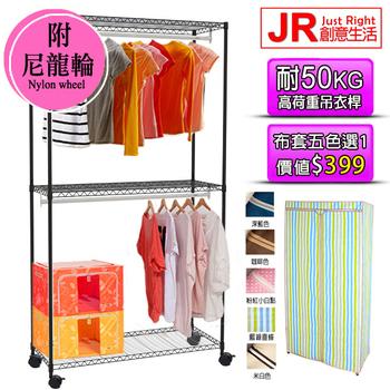 《JR創意生活》時尚黑三層雙桿衣櫥 90x45x180 附套五選一+尼龍輪(深藍色)