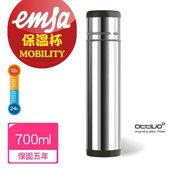 德國EMSA 隨行保溫杯MOBILITY(保固5年)(700ml-銀灰)