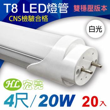 ★結帳現折★宏亮 T8 LED日光燈管4呎20W/20入組(雙穩壓/白光)