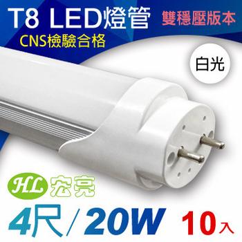 ★結帳現折★宏亮 T8 LED日光燈管4呎20W/10入組(雙穩壓/白光)