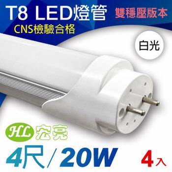 宏亮 T8 LED日光燈管4呎20W/4入組(雙穩壓/白光)