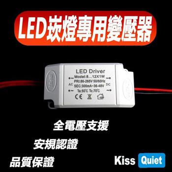 Kiss Quiet 無頻閃12W LED 崁燈專用全電壓電源驅動器-1入(LED崁燈變壓器)