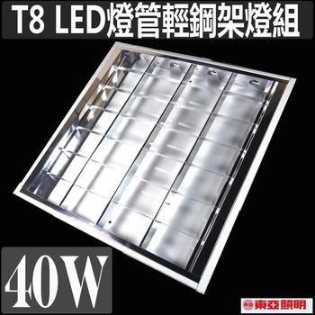 東亞 60*60cm 40W(白光/?光/自然光) T8 2尺LED燈管專用輕鋼架燈具(含4根燈管)-1入(自然光-4000K)