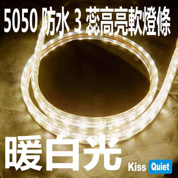 Kiss Quiet 暖白光-1米長 3芯5050(1米一剪) 110V LED防水軟燈條(需另購轉接頭)-1米一剪(暖白光-3000K)