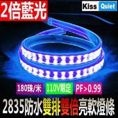 《Kiss Quiet》LED防水軟燈條 爆亮雙排藍光2835 110V限定(需另購轉接線插頭)-(藍光1米)