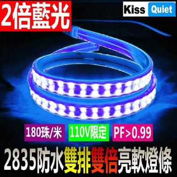 Kiss Quiet LED防水軟燈條 藍光1米長(1米一剪)3芯5050 110V(需另購轉接線插頭)-(藍光1米)