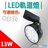 《Kiss Quiet》質感黑(白光/黄光)13W LED軌道燈 12晶 碗型無頻閃 光鋐38mm-1入(黄光)