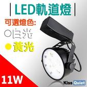 《Kiss Quiet》質感黑-LED軌道燈(白光/黄光) 11W 9晶 碗型無頻閃 光鋐38mm(黄光)