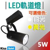 《Kiss Quiet》質感LED軌道燈(白光/黄光) 5W(黑色限定) 無頻閃 光鋐38mm-1入(黄光)
