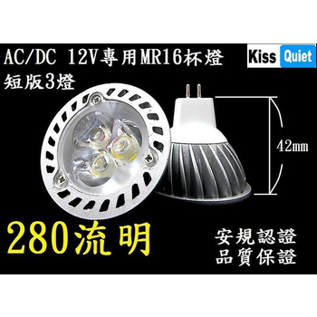 Kiss Quiet (短版)安規3燈4W MR16杯燈 AC/DC 12V專用LED燈泡(黃光限定)280流明-1入(黃光限定)