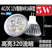 《Kiss Quiet》4燈5W(白光/黃光) MR16 LED燈泡320流明,AC/DC 12V專用小射燈-1入(黃光)
