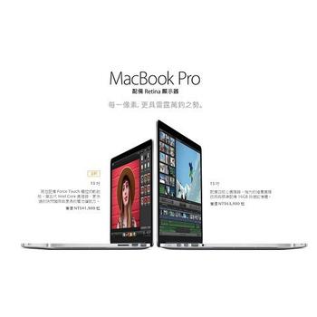 Apple 2015新款 MacBook Pro Retina 13.3吋128G(MF839)