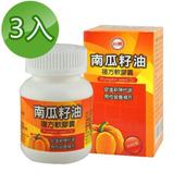 《台糖》南瓜籽油複方軟膠囊60粒(3瓶/組)
