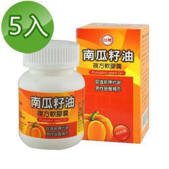 《台糖》南瓜籽油複方軟膠囊60粒(5瓶/組)