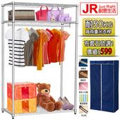 《JR創意生活》三層單桿衣櫥 122x45x180 附套五選一(深藍色)