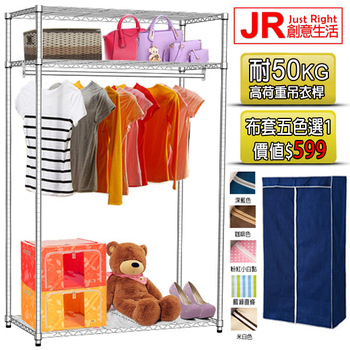 JR創意生活 三層單桿衣櫥 122x45x180 附套五選一(深藍色)