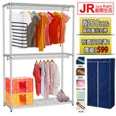 《JR創意生活》三層雙桿衣櫥 122x45x180 附套五選一(深藍色)